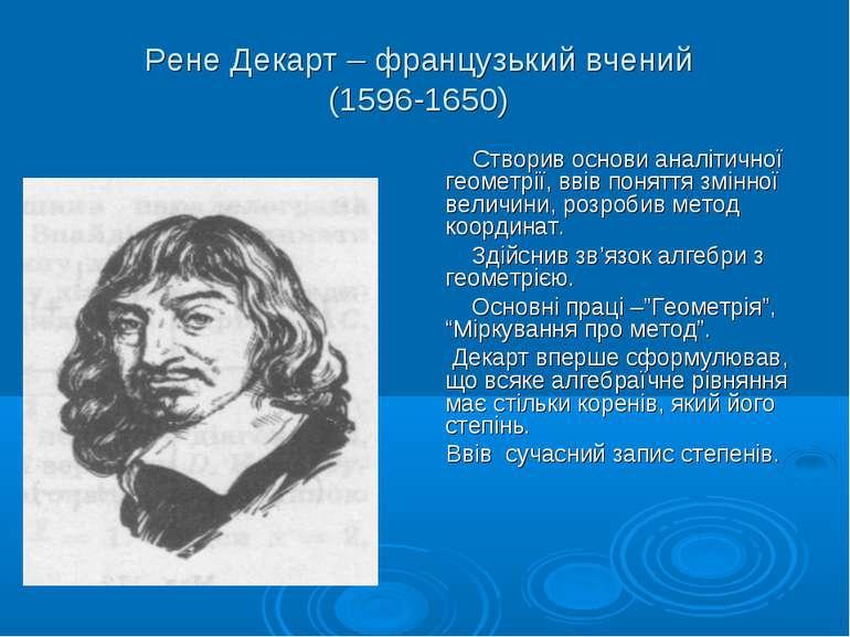 Рене Декарт – французький вчений (1596-1650) Створив основи аналітичної геоме...
