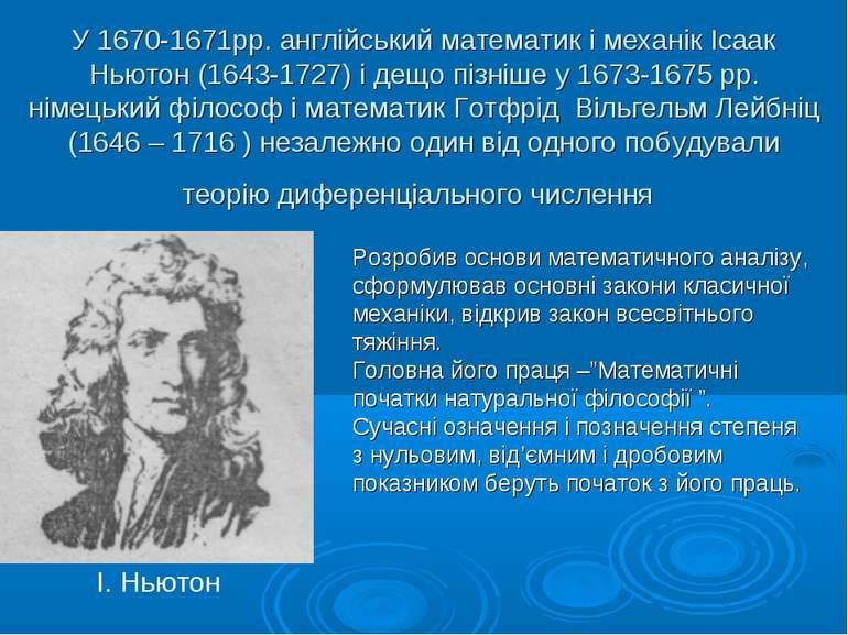 У 1670-1671рр. англійський математик і механік Ісаак Ньютон (1643-1727) і дещ...