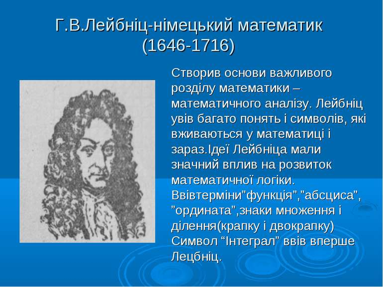 Г.В.Лейбніц-німецький математик (1646-1716) Створив основи важливого розділу ...