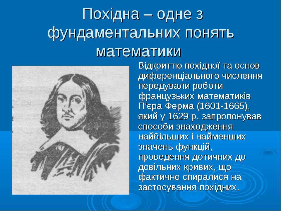 Похідна – одне з фундаментальних понять математики Відкриттю похідної та осно...