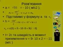 Розв'язання a = = - 10 ( м/с2 ); Підставимо у формулу a та h = t= 2с та швидк...