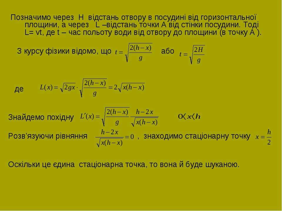 Позначимо через H відстань отвору в посудині від горизонтальної площини, а че...