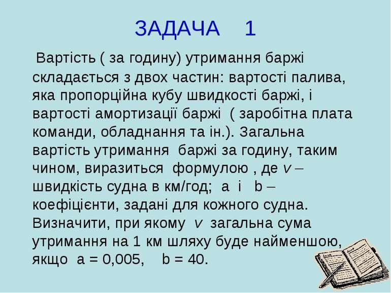 ЗАДАЧА 1 Вартість ( за годину) утримання баржі складається з двох частин: вар...