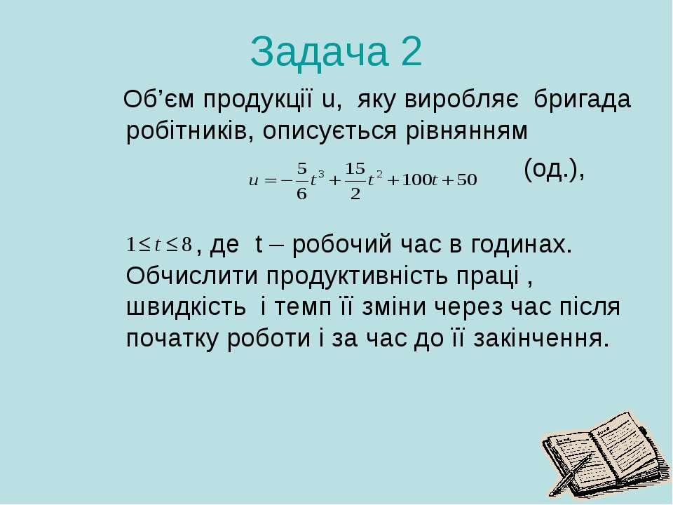 Задача 2 Об'єм продукції u, яку виробляє бригада робітників, описується рівня...