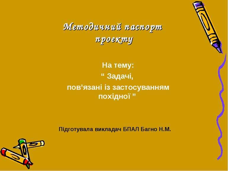 """Методичний паспорт проекту Підготувала викладач БПАЛ Багно Н.М. На тему: """" За..."""