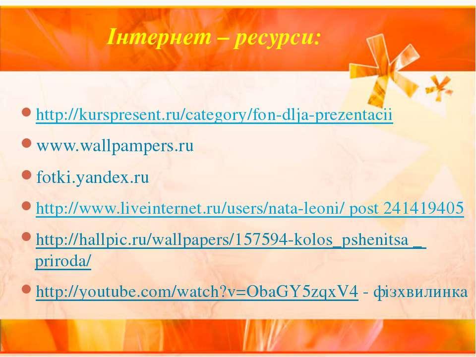Інтернет – ресурси: http://kurspresent.ru/category/fon-dlja-prezentacii www.w...