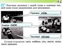 сіль сало пісню © Вивчаємо інформатику teach-inf.at.ua