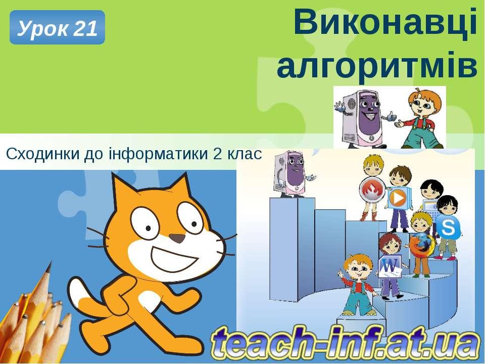 Виконавці алгоритмів Сходинки до інформатики 2 клас Урок 21