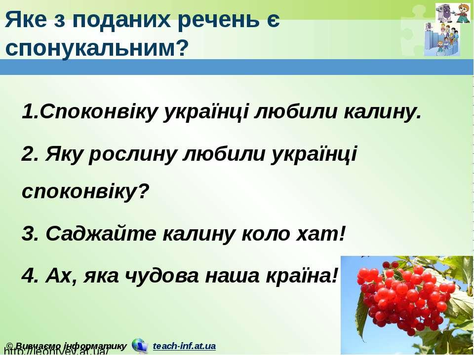 Яке з поданих речень є спонукальним? 1.Споконвіку українці любили калину. 2. ...