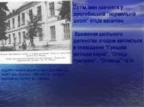 Будинок головної міської школи в Дрогобичі, де вчився Іван Франко у 1864-1867...