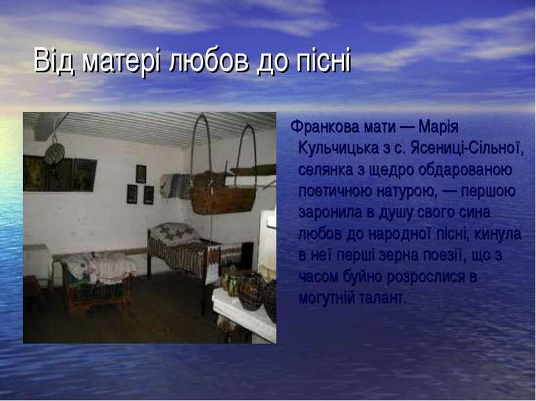 Від матері любов до пісні Франкова мати — Марія Кульчицька з с. Ясениці-Сільн...