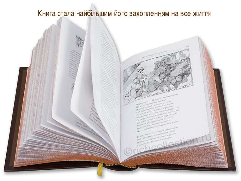 Книга стала найбільшим його захопленням на все життя