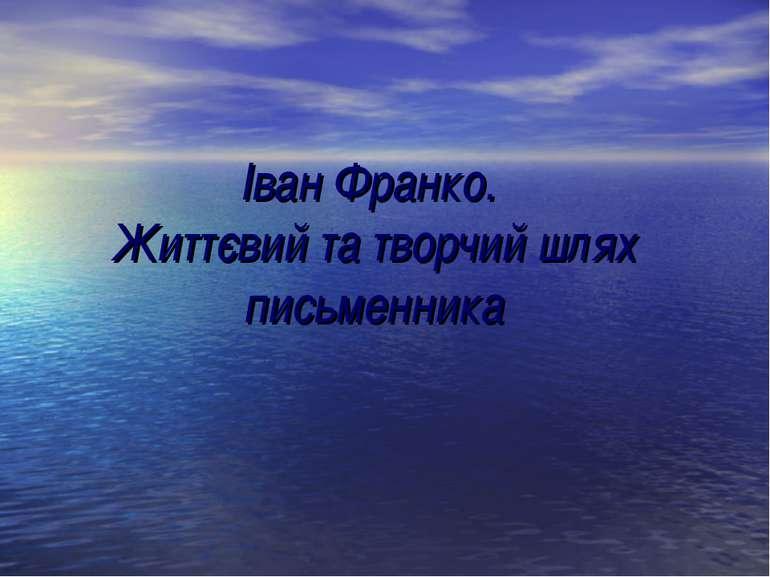 Іван Франко. Життєвий та творчий шлях письменника
