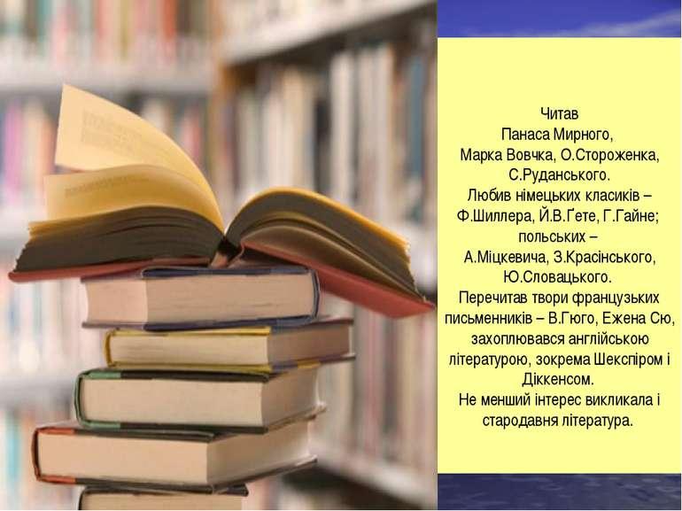 Читав Панаса Мирного, Марка Вовчка, О.Стороженка, С.Руданського. Любив німець...