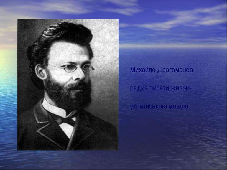 Михайло Драгоманов радив писати живою українською мовою.