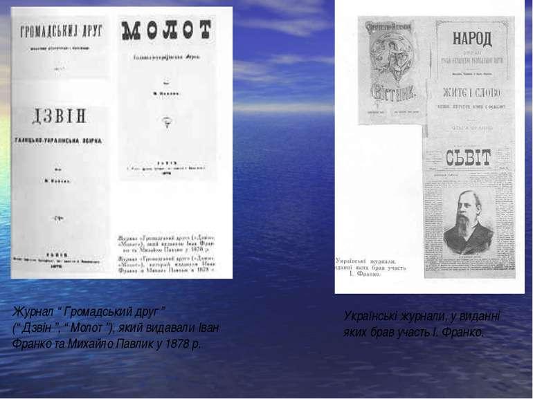 """Журнал """" Громадський друг """" ("""" Дзвін """", """" Молот """"), який видавали Іван Франко..."""