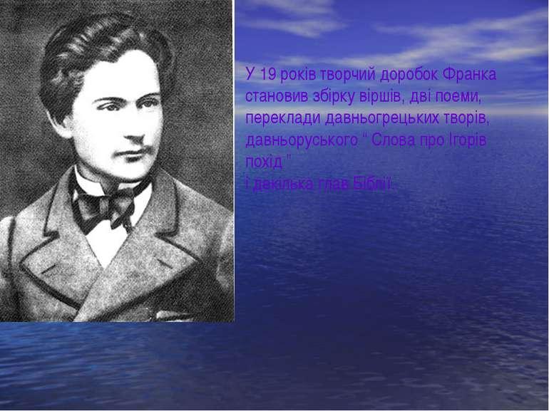 У 19 років творчий доробок Франка становив збірку віршів, дві поеми, переклад...