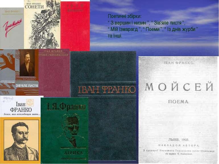 """Поетичні збірки: """" З вершин і низин """", """" Зів'яле листя """", """" Мій Ізмарагд """", """"..."""