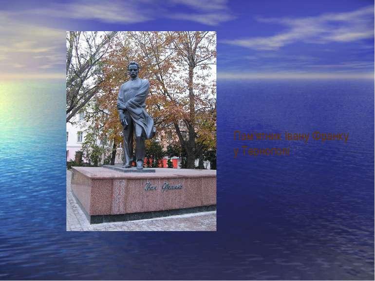Пам'ятник Івану Франку у Тернополі