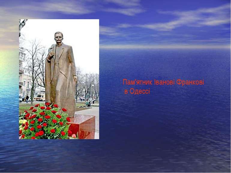 Пам'ятник Іванові Франкові в Одессі