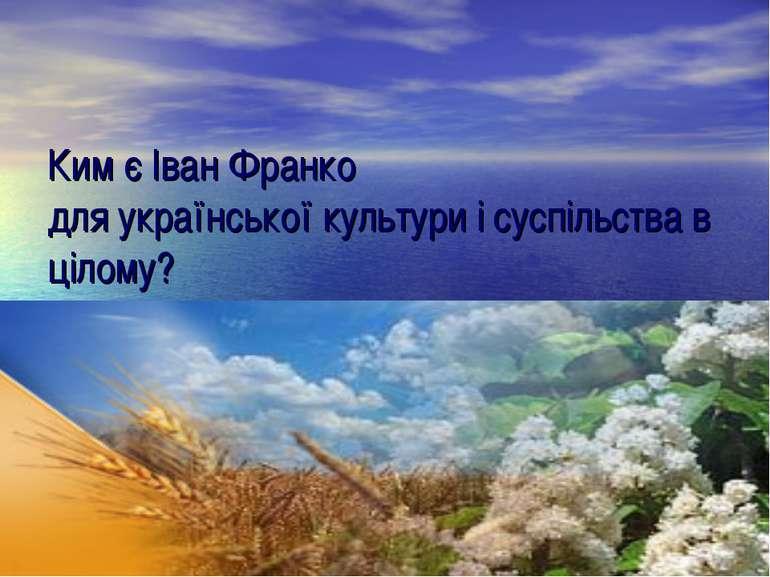 Ким є Іван Франко для української культури і суспільства в цілому?