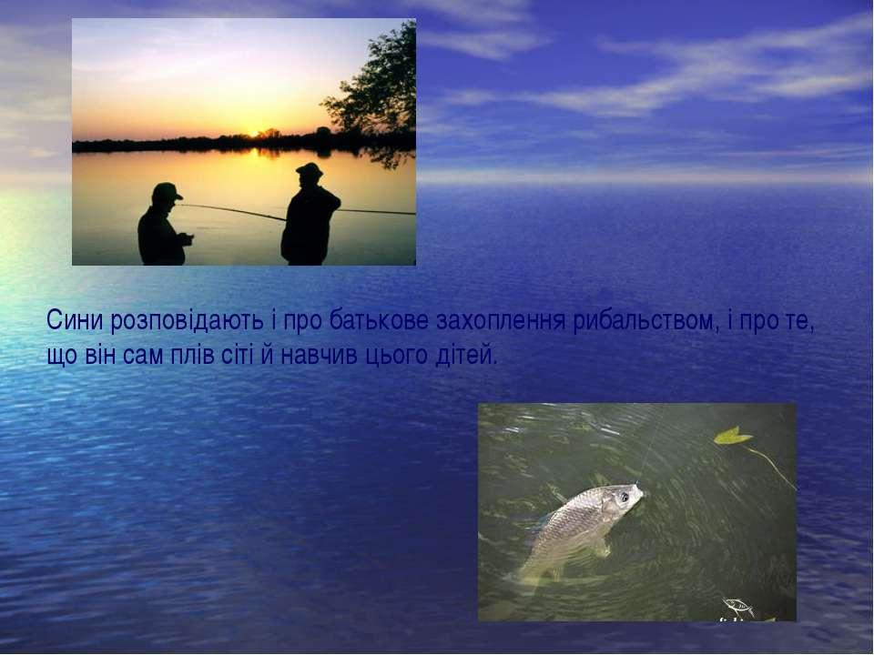 Сини розповідають і про батькове захоплення рибальством, і про те, що він сам...