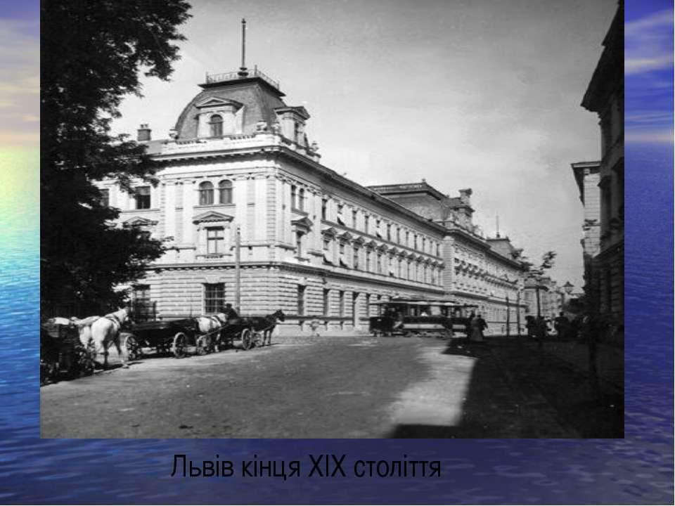 Львів кінця ХІХ століття