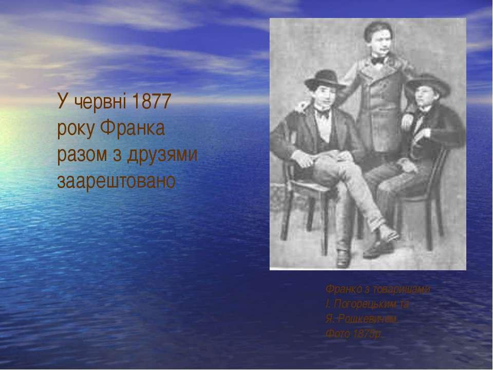 Франко з товаришами І. Погорецьким та Я. Рошкевичем. Фото 1875р. У червні 187...