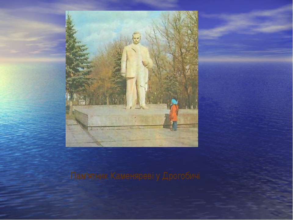 Пам'ятник Каменяреві у Дрогобичі