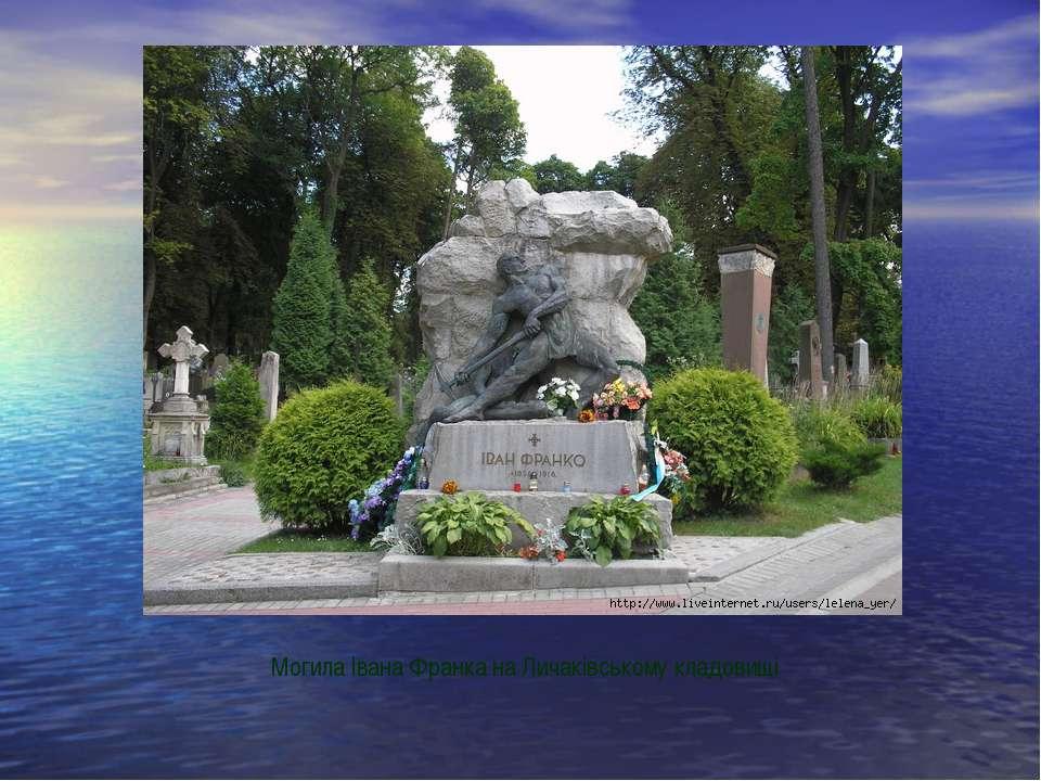 Могила Івана Франка на Личаківському кладовищі