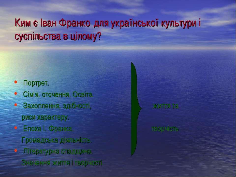 Ким є Іван Франко для української культури і суспільства в цілому? Портрет. С...