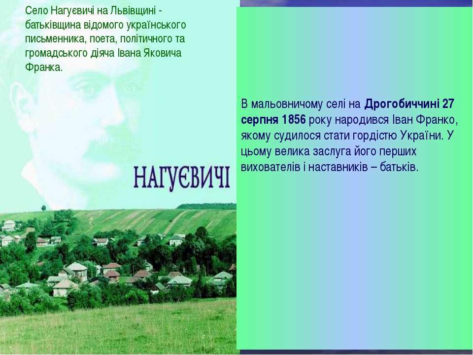 Село Нагуєвичі на Львівщині - батьківщина відомого українського письменника, ...