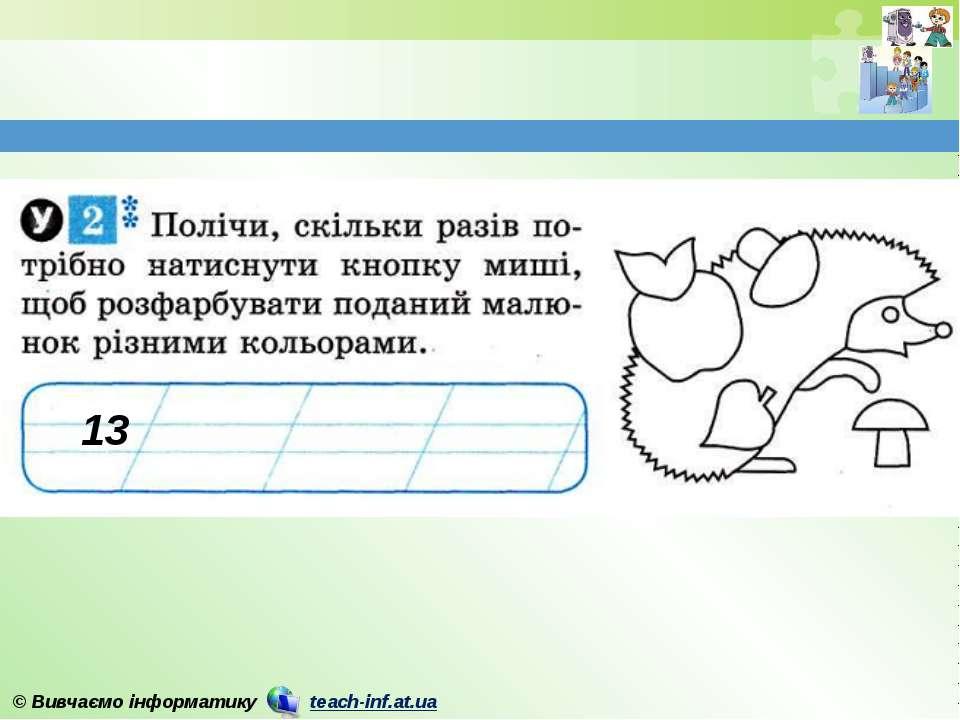 13 © Вивчаємо інформатику teach-inf.at.ua
