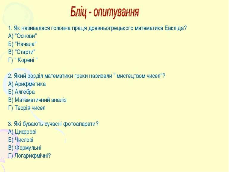 """1. Як називалася головна праця древньогрецького математика Евкліда? А) """"Основ..."""