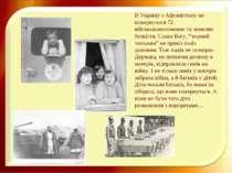 В Україну з Афганістану не повернулося 72 військовополонених та зниклих безві...