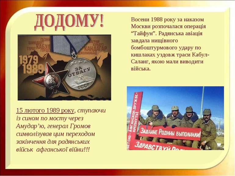 """Восени 1988 року за наказом Москви розпочалася операція """"Тайфун"""". Радянська а..."""