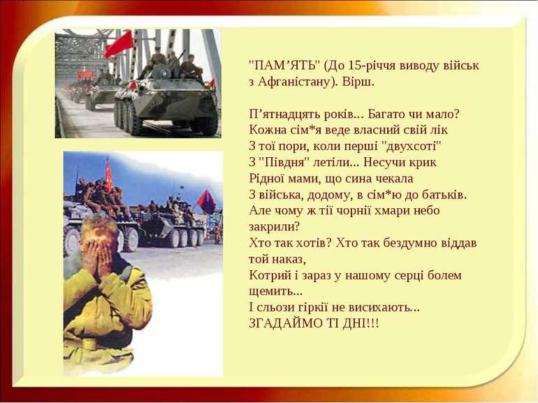 """""""ПАМ'ЯТЬ"""" (До 15-річчя виводу військ з Афганістану). Вірш. П'ятнадцять років...."""