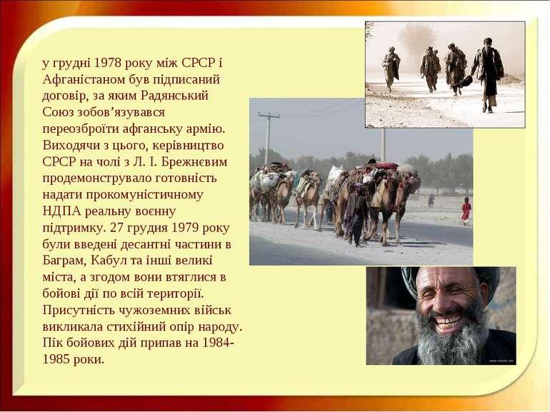 у грудні 1978 року між СРСР і Афганістаном був підписаний договір, за яким Ра...