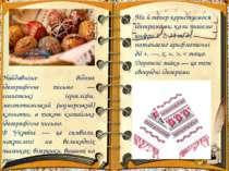 Найдавніше відоме ідеографічне письмо — єгипетські ієрогліфи, месопотамський ...