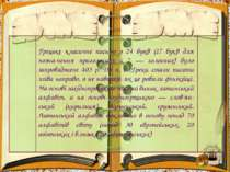 Грецьке класичне письмо з 24 букв (17 букв для позна чення приголосних і 7 — ...