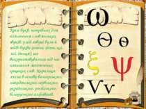 Крім букв, потрібних для позначення слов'янських звуків, у цій азбуці були й ...
