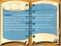 Графіка — це сукупність усіх за собів певної писемності: букви, надрядкові зн...