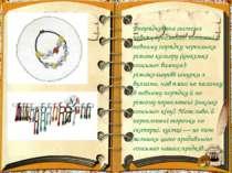 Впорядкована система певних предметів: нанизані в певному порядку черепашки р...