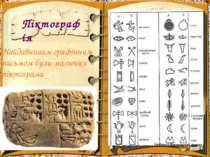 Піктографія Найдавнішим графічним письмом були малюнки - піктограми