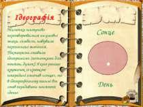 Ідеографія Малюнки поступово перетворювалися на умовні знаки, символи, набува...