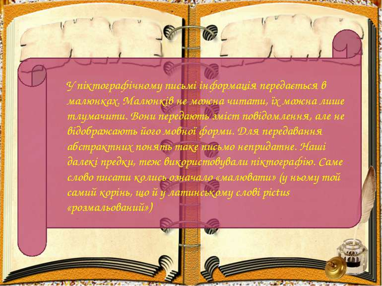 У піктографічному письмі інформація передається в малюнках. Малюнків не можна...