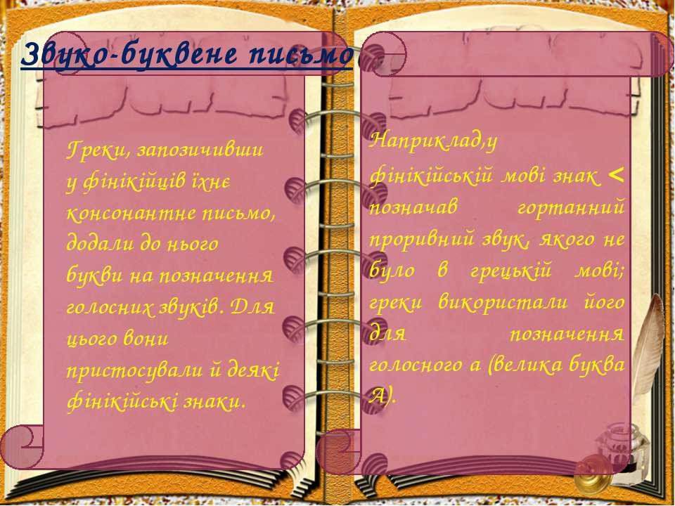 Греки, запозичивши у фінікійців їхнє консонантне письмо, додали до нього букв...