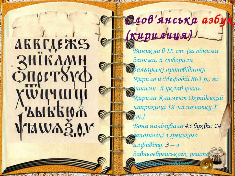 Виникла в IХ ст. (за одними даними, її створили болгарські проповідники Кирил...