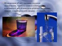 Збереження об'єму,густина,показни заломлення,теплота плавлення,в'язкість...