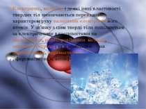 Електричні,магнітніі деякі інші властивості твердих тіл визначаються перева...